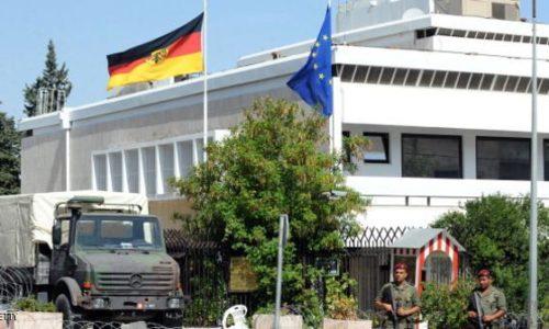 مقابلة السفارة الألمانية في بيروت