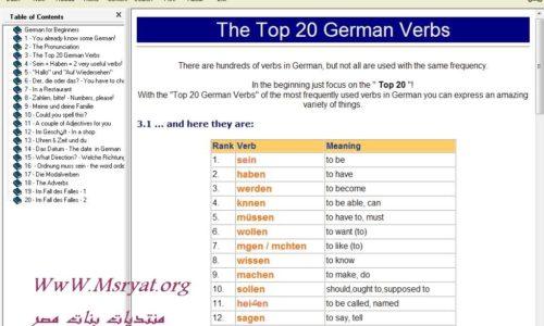 مواقع رائعة لتعلم اللغة الألمانية 3