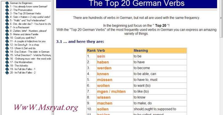 مواقع رائعة لتعلم اللغة الألمانية 1