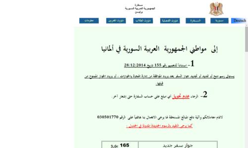السفارة السورية في برلين | تجربة مواطن سوري في المانيا