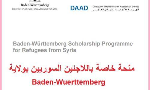 منحة خاصة للاجئين السوريين