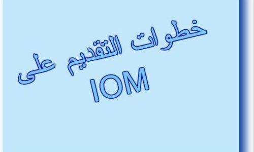 التقديم على ال IOM