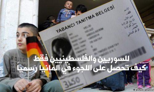 للسوريين والفلسطينيين فقط , كيف تحصل على اللجوء في المانيا رسمياً 2