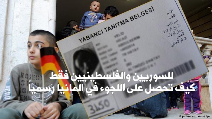 للسوريين والفلسطينيين فقط , كيف تحصل على اللجوء في المانيا رسمياً