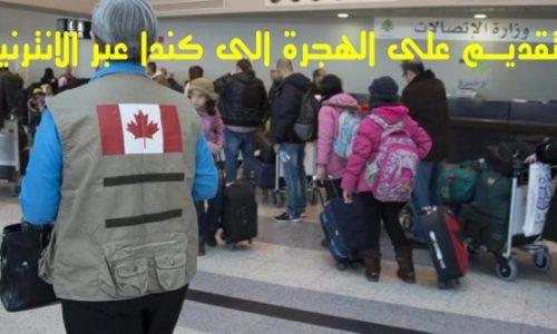 تقديم على الهجرة الى كندا عبر الانترنيت 2