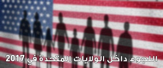 اللجوء داخل الولايات المتحدة في 2017