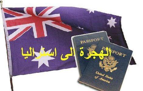 شروط قبول اللجوء في استراليا للعراقيين و السوريين