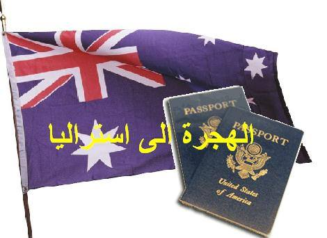 تحديث : شروط قبول اللجوء في استراليا للعراقيين و السوريين 1