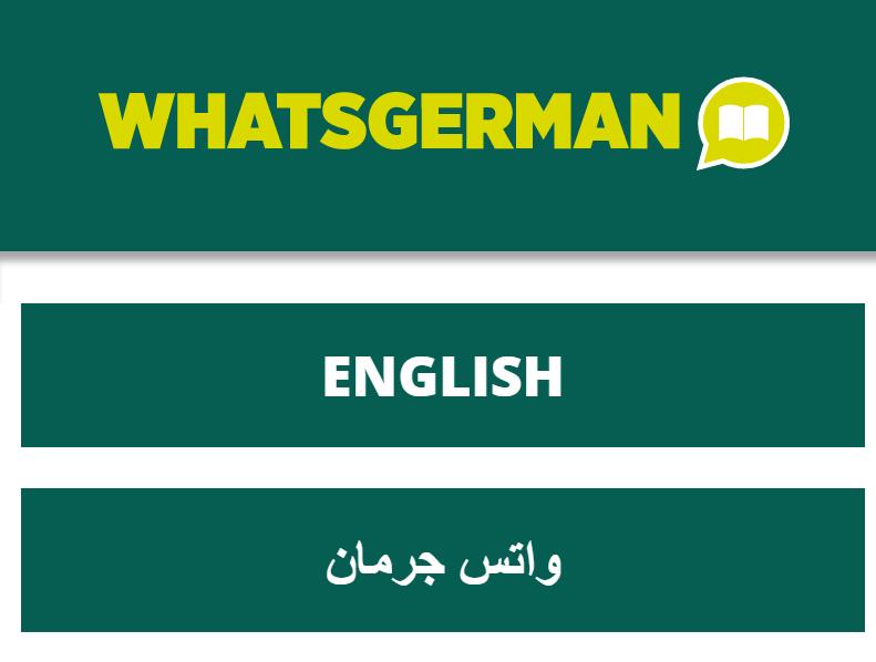 دورات لتعليم اللغة الالمانية مجانا