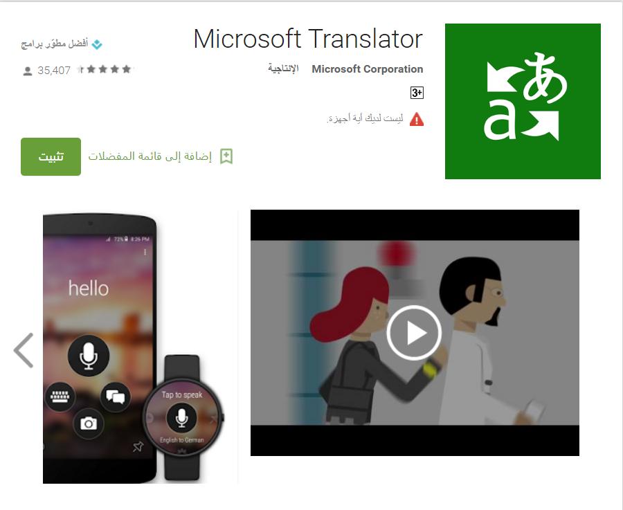 المترجم الافضل عربى المانى
