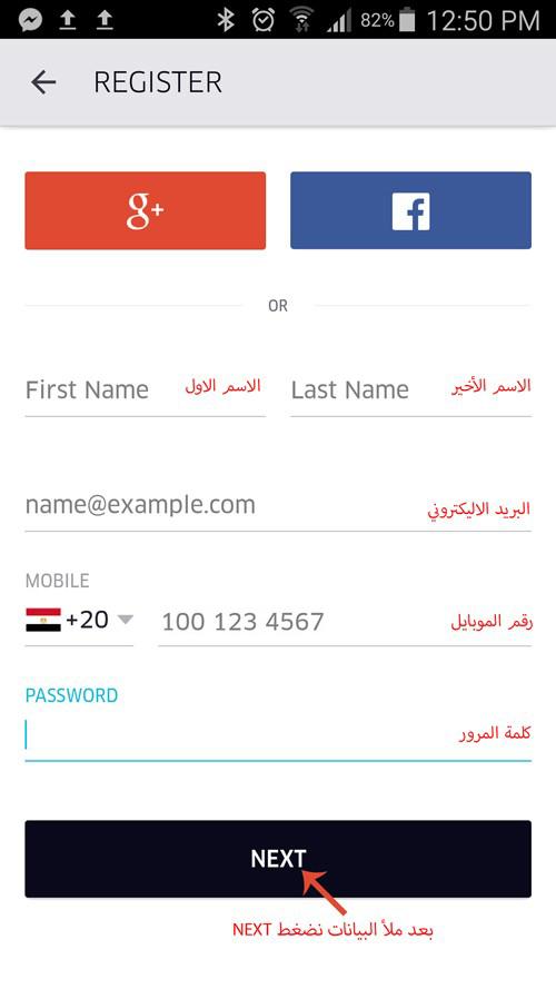 تفعيل اوبر في مصر