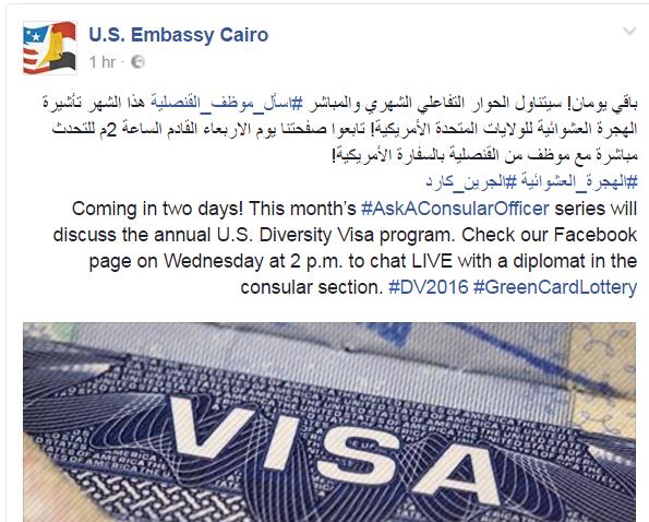 لراغبي فيزا امريكا .. احصل عليها الان من خلال الفيسبوك