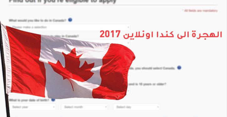 هجرة كندا اون لاين لعام 2017