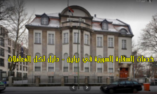 خدمات السفارة السورية في برلين - دليل لكل المعاملات