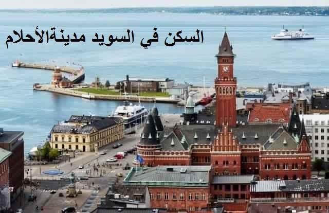 أنواع السكن في السويد