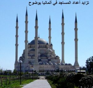 المساجد في ألمانيا