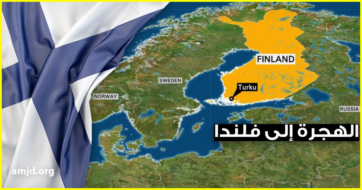 بالخطوات شروط الهجرة ومميزاتها في بلد الجمال فنلندا 2