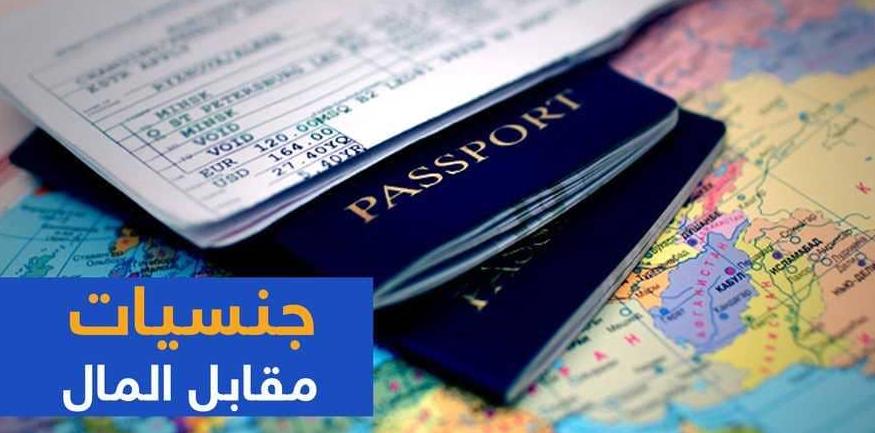 الهجره والسفر حلم كل عربي