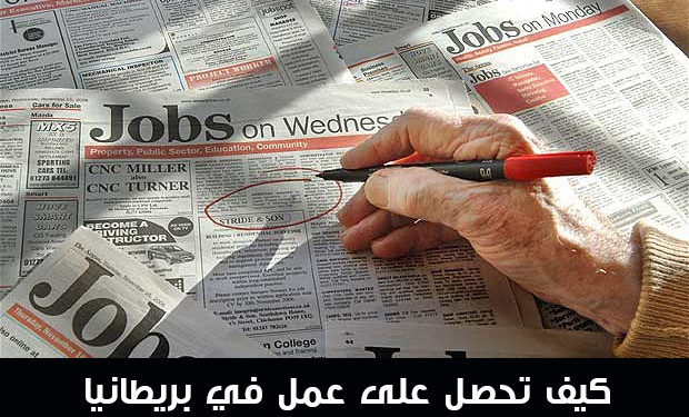 الوظائف المتاحة في سوق العمل في بريطانيا للشباب العربي 1