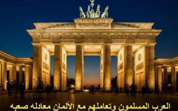 انتشار الاسلام في المانيا , كل ما تريد معرفته عن الاسلام في المانيا
