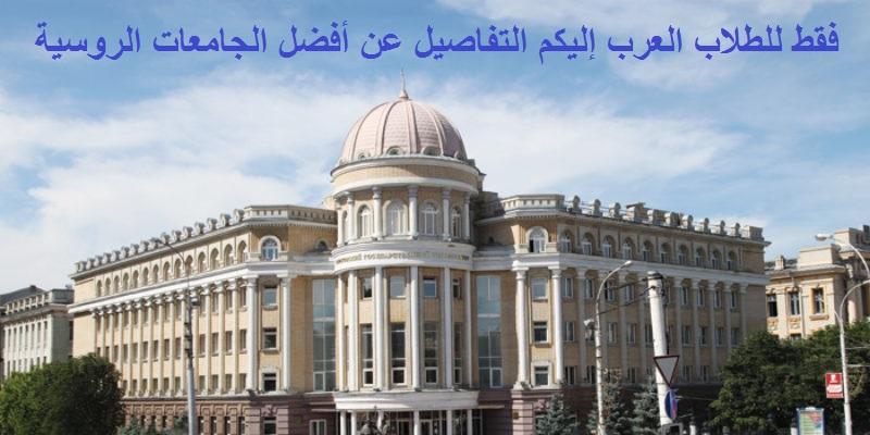 للطلاب العرب كيف تحصل علي منحه مجانيه للدراسه في روسيا 3