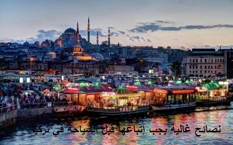نصائح قبل سفرك إلى تركيا | السياحة للعرب في اوروبا 2