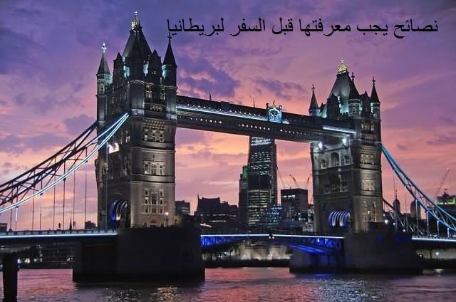 الوظائف المتاحة في سوق العمل في بريطانيا للشباب العربي 2