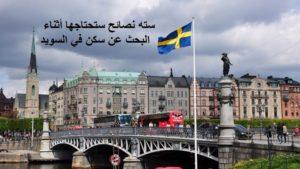 نصائح قبل السكن في السويد