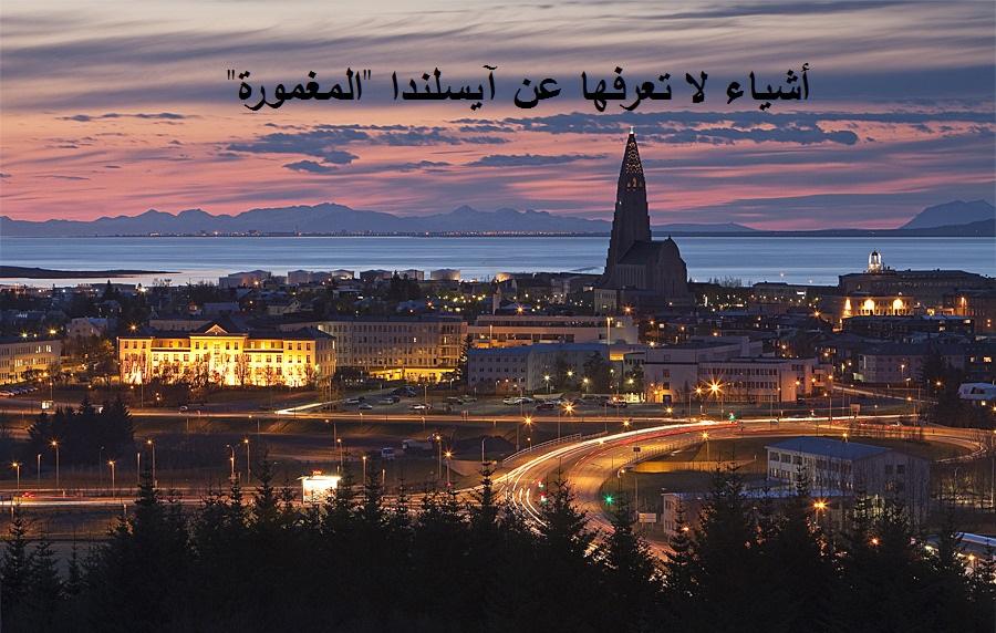 لكل مسافر أو مهاجر أو لاجئ نصائح قبل السفر إلى آيسلندا 2