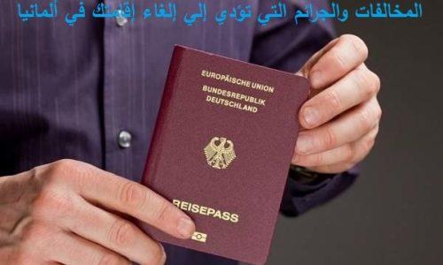 محظورات ومخالفات تؤدي إلى ألغاء الاقامة في #المانيا 2