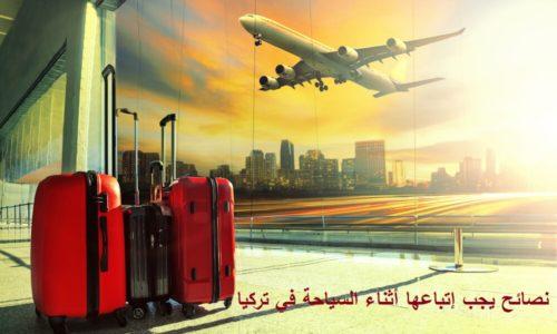 نصائح قبل سفرك إلى تركيا | السياحة للعرب في اوروبا 8