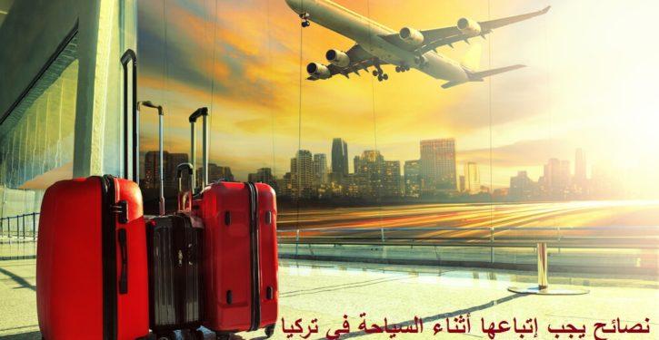 نصائح قبل سفرك إلى تركيا | السياحة للعرب في اوروبا 1