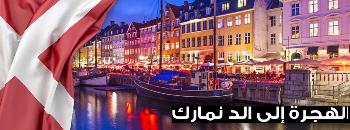 بالتفصيل الهجرة ومميزات الحياه في الدنمارك   تفاصيل الحياة والعمل في الدنمارك 2