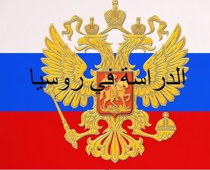للطلاب العرب كيف تحصل علي منحه مجانيه للدراسه في روسيا 2