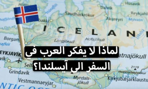 لكل مسافر أو مهاجر أو لاجئ نصائح قبل السفر إلى آيسلندا 13