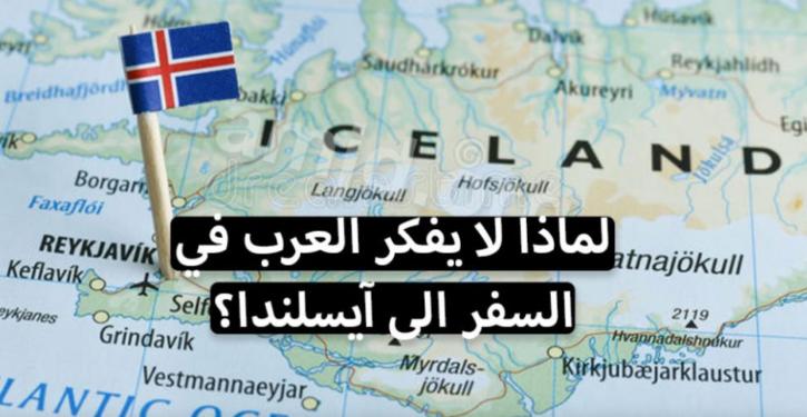لكل مسافر أو مهاجر أو لاجئ نصائح قبل السفر إلى آيسلندا 1