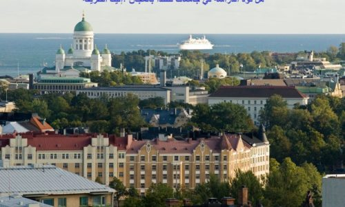 بالتفاصيل كيفيه الإنتقال للدراسة والعمل في فنلندا 2