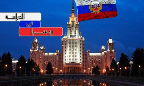 للطلاب العرب كيف تحصل علي منحه مجانيه للدراسه في روسيا 9