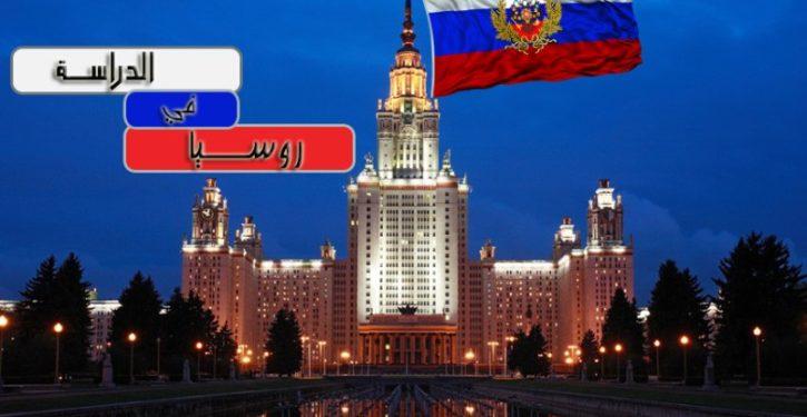 للطلاب العرب كيف تحصل علي منحه مجانيه للدراسه في روسيا 1