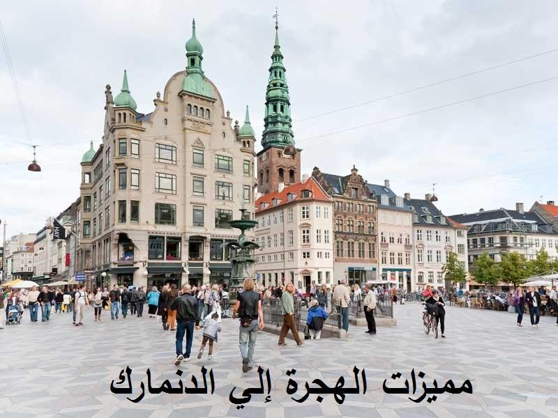 بالتفصيل الهجرة ومميزات الحياه في الدنمارك   تفاصيل الحياة والعمل في الدنمارك 3