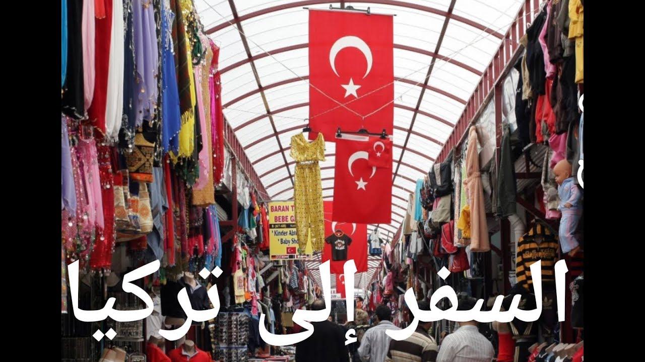 نصائح قبل سفرك إلى تركيا | السياحة للعرب في اوروبا 3