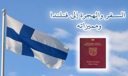 بالخطوات شروط الهجرة ومميزاتها في بلد الجمال فنلندا 1