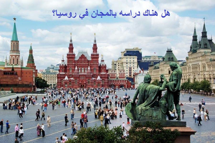 للطلاب العرب كيف تحصل علي منحه مجانيه للدراسه في روسيا 4
