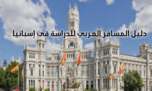 دليلك الكامل عن الدراسه والعمل في أسبانيا في 2018 3