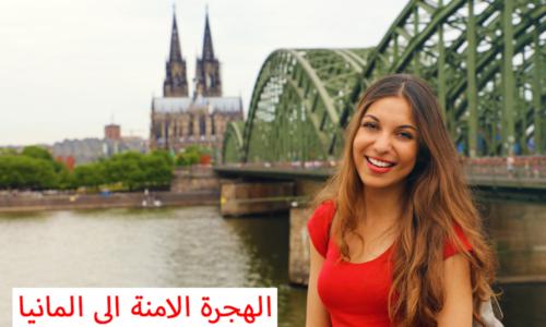 الهجرة الامنة الى المانيا